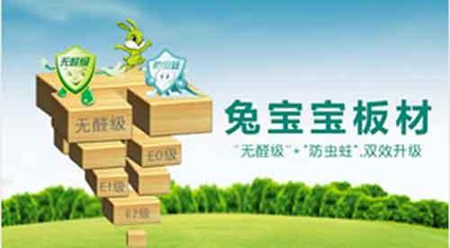 """""""团团圆圆""""是板材""""江苏福庆集团""""推出中国城镇化专用板材第1品牌,是"""
