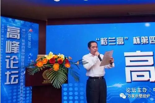 第四届中国壁挂炉产业配件原材料采购节举办成功