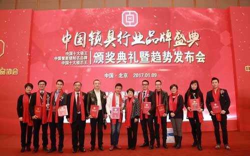 中国锁具行业品牌盛典举行  详细获奖企业名单公布