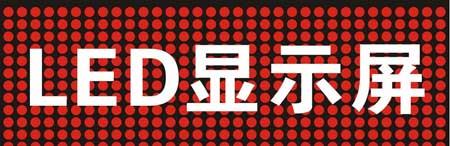 中国著名LED品牌为你详解LED显示屏选购十大要点