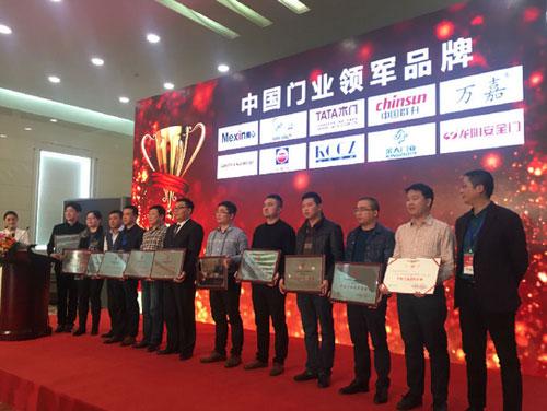 2016中国门窗幕墙行业年会在北京举行