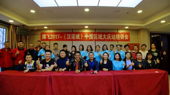 騰飛2017:漢諾威首輪中國區域百城巡回培訓起航