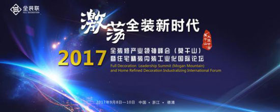 2017全装修产业领袖峰会暨住宅精装内装工业化国际论坛将在莫干山举办