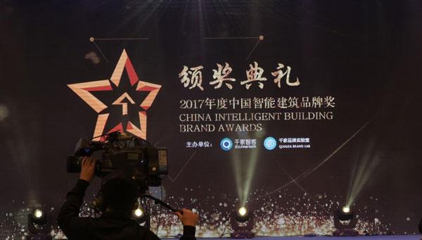 2017年中国智能建筑品牌奖详细获奖名单