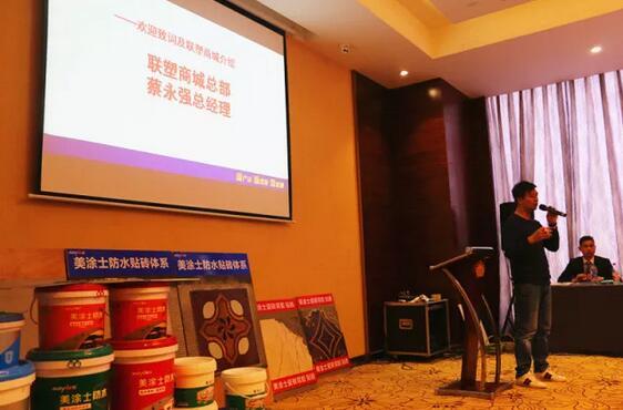 美涂士防水-联塑商城营销研讨会在武汉成功举行