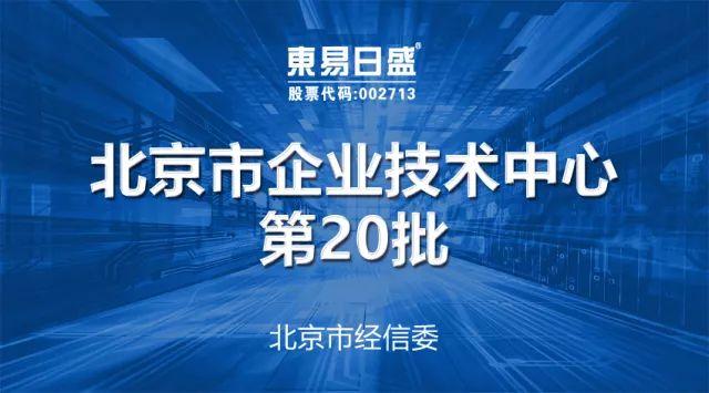 借助科技力量,东易日盛引领中国家装发展新潮流