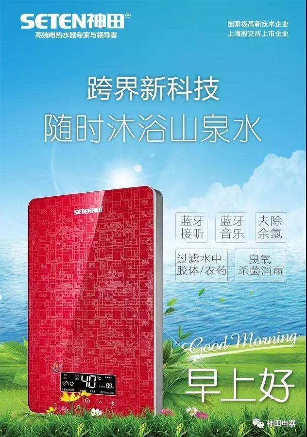 安全 | 神田电热水器,安全加倍舒适加倍!