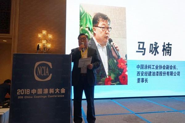 西安经建董事长马咏楠先生