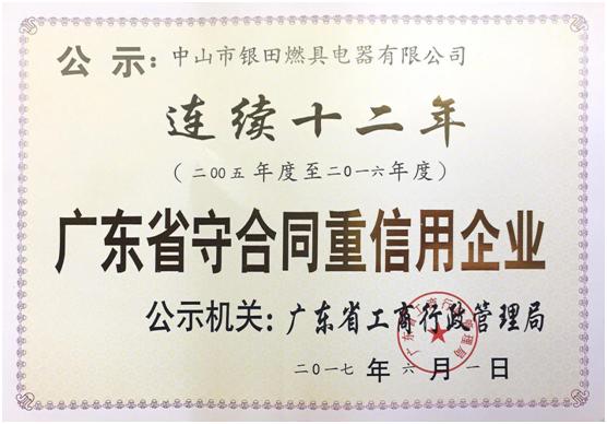"""中国制造newpower 银田为""""大国重器""""助力"""