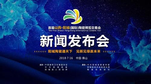 """""""8·18""""与你狂欢 山西阳城首届陶瓷博览会来袭"""
