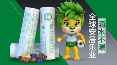 品牌盘点|属于中国驰名商标的十大著名防水涂料品牌