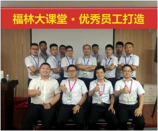 香港福林板材大课堂 优秀员工打造