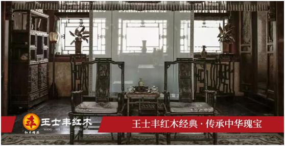 中秋国庆双节驾到 庆贺王士丰红木再获丰碑