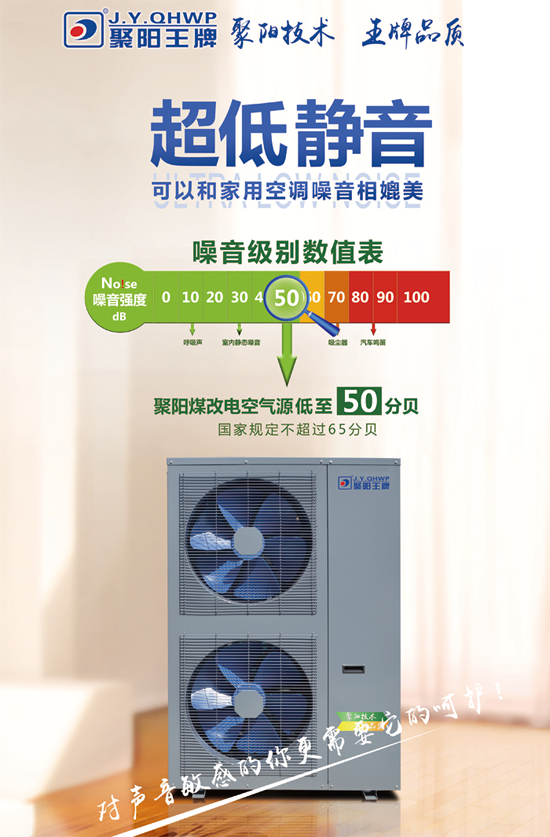 品牌发展 聚阳新能源:持续创新专注空气能技术领域