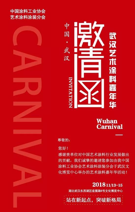 预热!一年一度中国艺术涂料嘉年华即将启幕