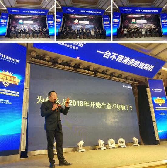 2018村田厨卫成都区域新零售美好生活家高峰论坛