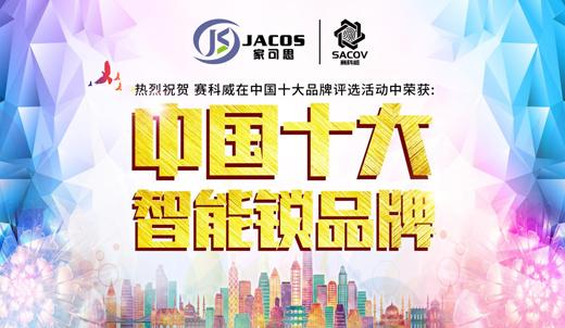 """赛科威智能锁荣获2018""""中国十大智能锁品牌"""""""