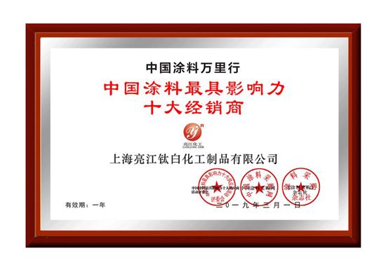 """亮江化工摘下""""中国涂料最具影响"""