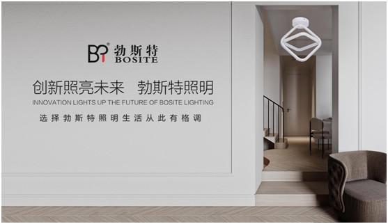 """勃斯特照明荣获""""中国著名灯饰照明品牌""""美誉"""