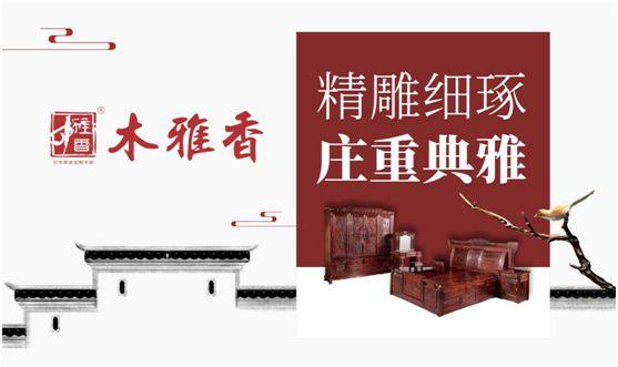 透过木雅香红木家具 拥抱明时的诗意江南