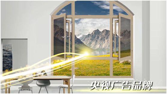 裕轩门窗央视广告上线 品牌综合实力彰显
