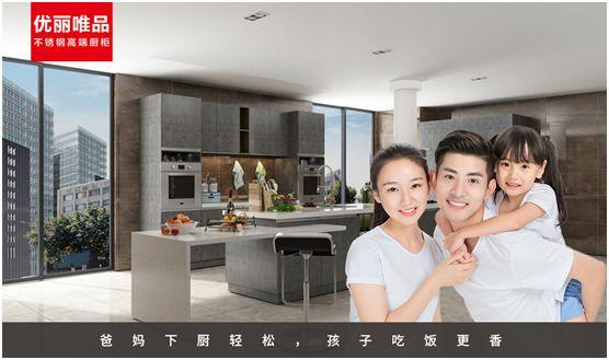 优丽唯品不锈钢高端厨柜:健康厨房,是爱的守护