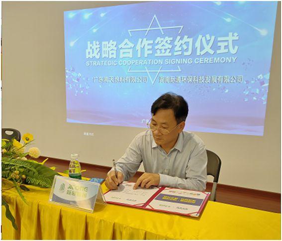 广东南天涂料与湖南际通环保科技成功签约