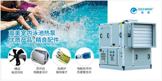 高美泳池热泵机组:节能环保新技术打造凉爽盛夏