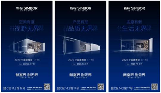新标木门将以新面貌、新展厅、新室界亮相,品牌全面升级,一体化系统高端定制,尽在第二十二届中国(广州)建博会。