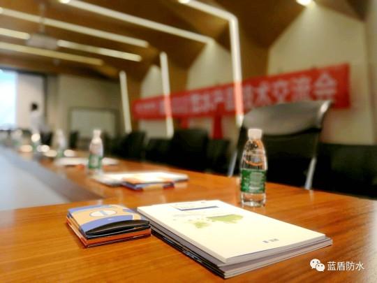 蓝盾防水走进广州宝贤华瀚公司进行防水应用技术交流会