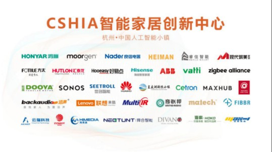 2020智能家居集成服务大会暨第七届CSHIA同学会在杭州召开