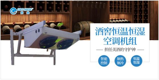 高美酒窖用恒温恒湿空调机组 担任美酒的守护神