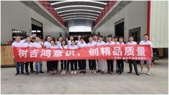 交流促发展 吉鸿组织员工前往广西生产基地学习调研