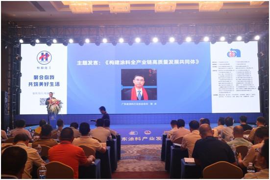 质量兴业 共筑发展聚焦2020广东涂料产业发展大会