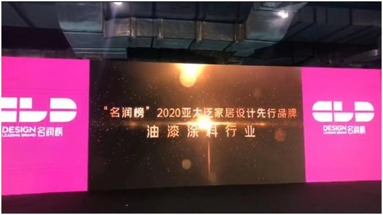 """聚焦广州设计周 林德漆荣获""""亚太泛家居设计先行品牌""""称号"""