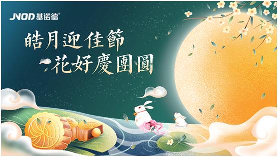 """中秋佳节将至,基诺德祝您阖家欢""""洗"""""""