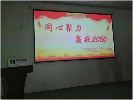 同心聚力·赢战2020 法尔诺衣柜年终表彰大会顺利召开